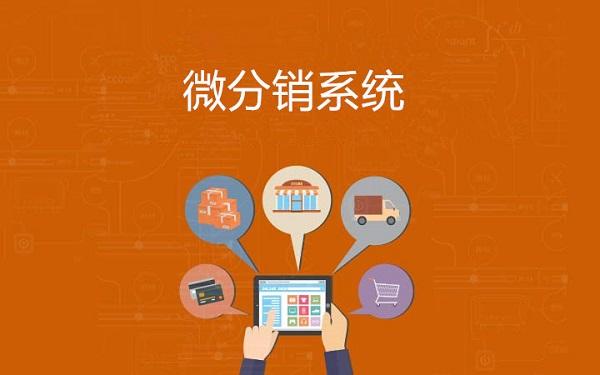 微分销系统开发公司.jpg